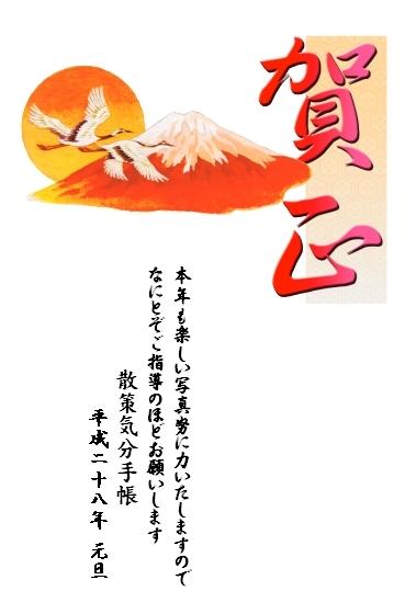 2016年賀散策気分手帳.jpg