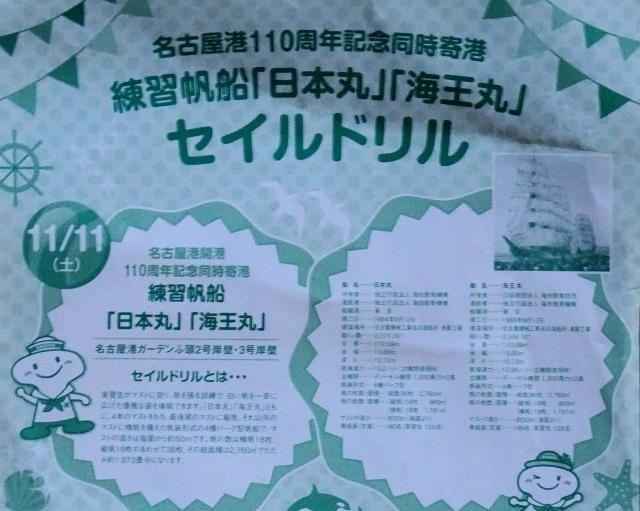 s0-名古屋港20171111DSC08610xx64.jpg
