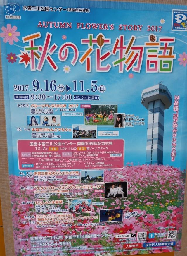 s0-木曽三川171008DSC08719xx64.jpg