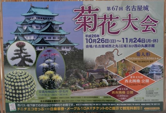 s1-14名古屋城菊まつりD61_1742xx64.JPG