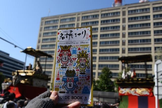 s1-14第60回名古屋祭り19_1046xx64.JPG