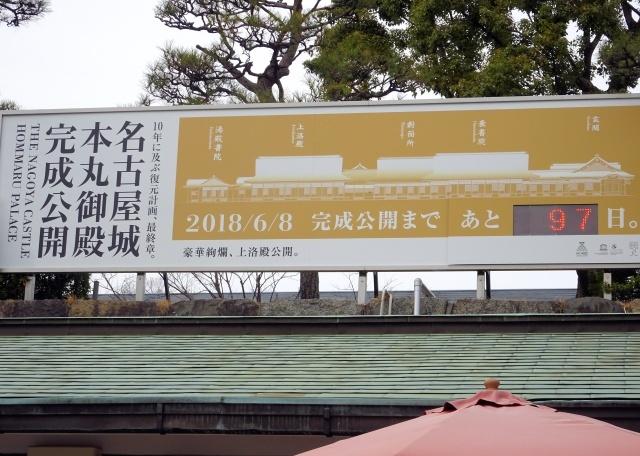 s1-名古屋城ADSC02038xx64.jpg