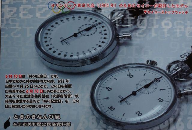 s1-時の記念日DSC01657xx64.JPG