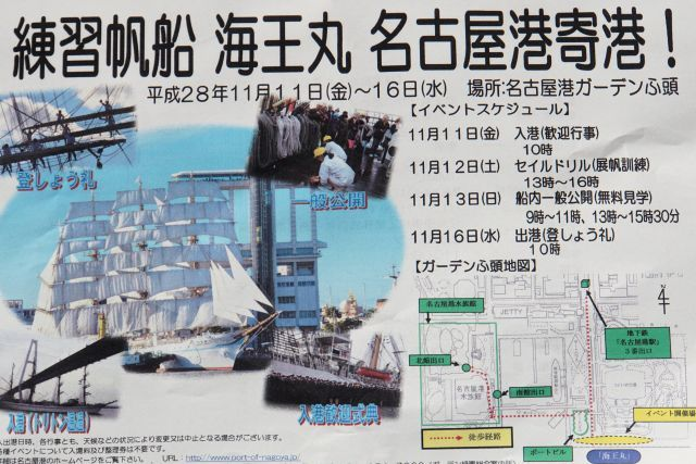 s1-海王丸DSC01750xx64.JPG