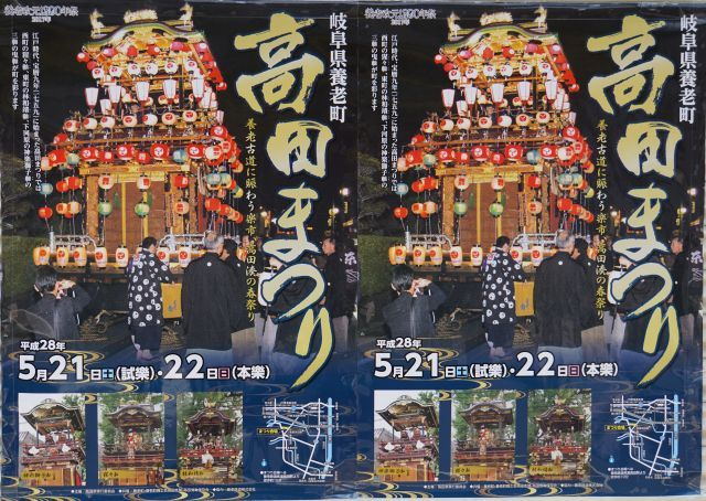 s1-高田祭り160522DSC06448xx64.JPG