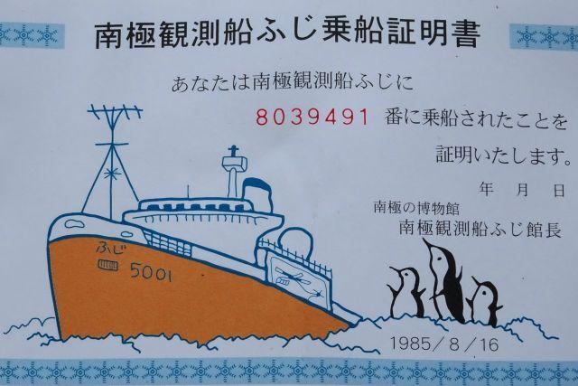 s13-南極観測船DSC04747xx64.JPG