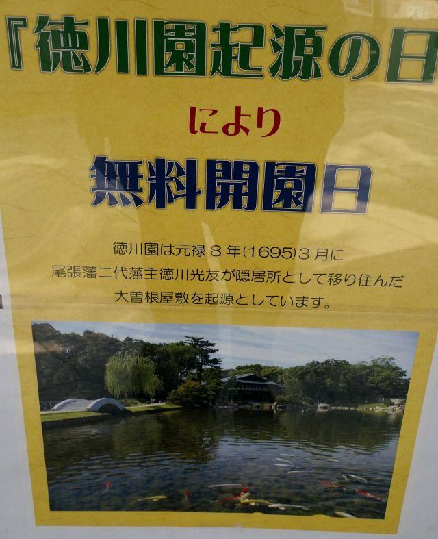 s2-德川園DSC04543xx64.JPG