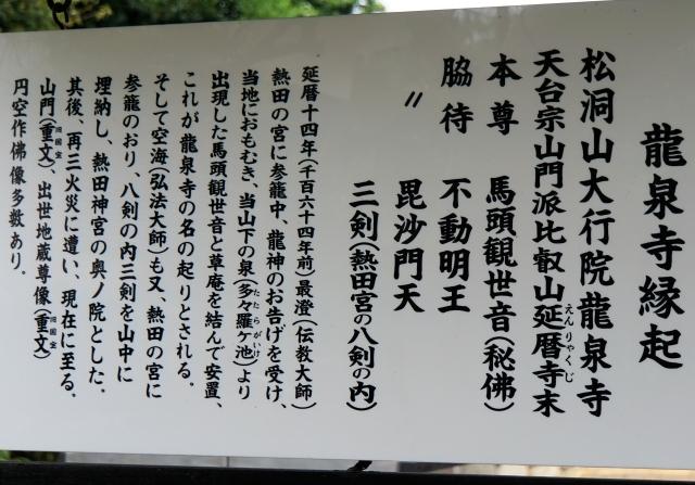 s2-龍泉寺170814DSC08001xx64.JPG