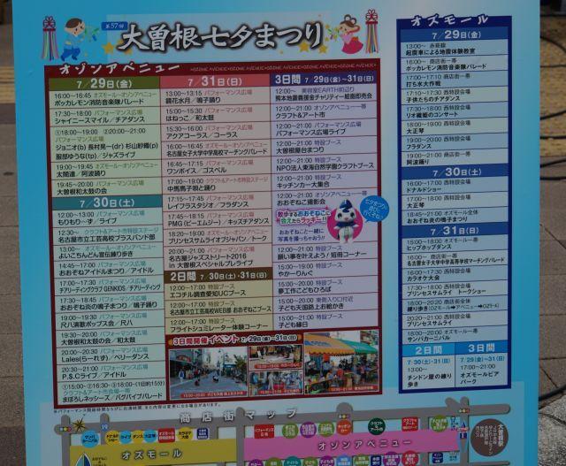 s8-大曽根七夕祭り160731DSC08748xx64.JPG