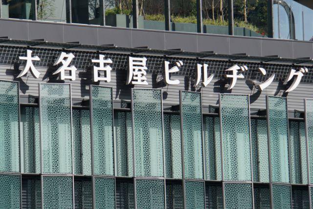 ss5-名古屋駅前1DSC07512xx64.JPG