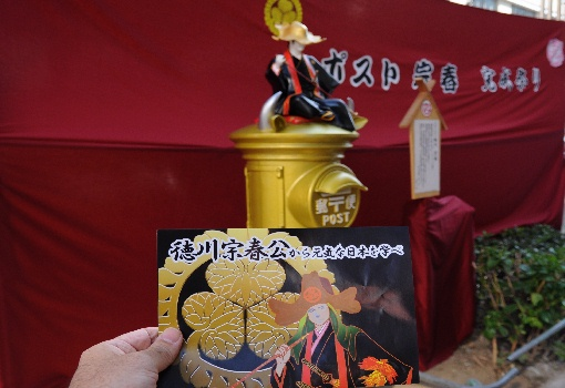 s1-10ポスト宗春カード_7643xx510.jpg